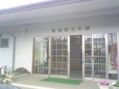 諏訪形公民館