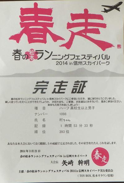 harurunkiroku1.jpg