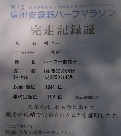 azuminokiroku.jpg