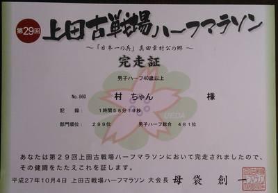 kirokusyo2015kosenjo.jpg