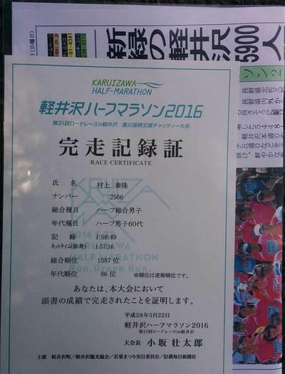 2016karuizawa4.jpg
