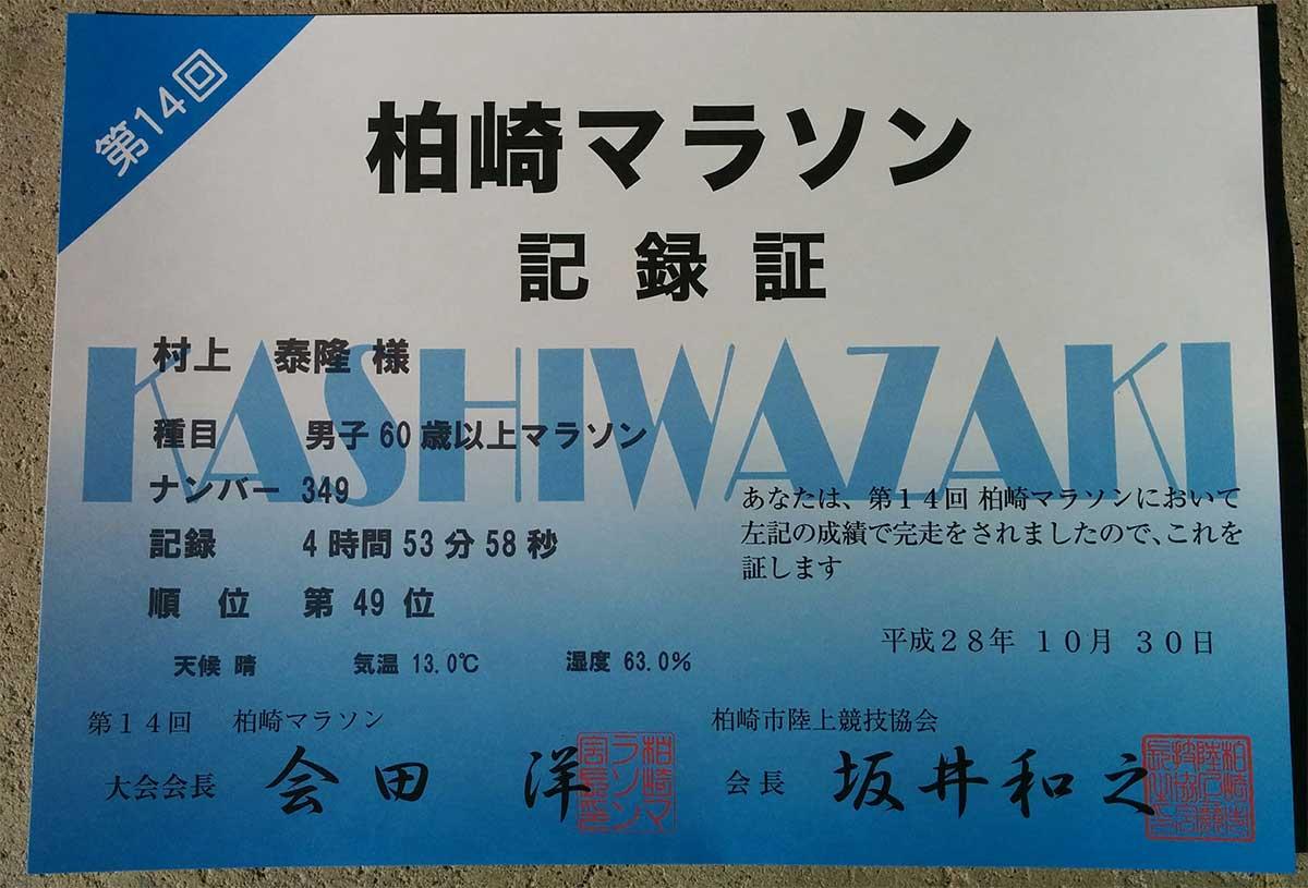 http://blog.murachan2003.com/images/2016kasiwazakikiroku.jpg