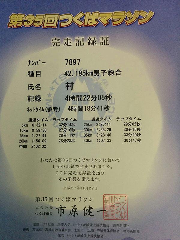 http://blog.murachan2003.com/images/35tukubakiroku.jpg